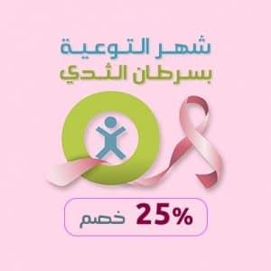 التوعية بسرطان الثدي 1
