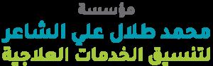 لوجو مؤسسة محمد طلال الشاعر لتنسيف الخدمات العلاجية